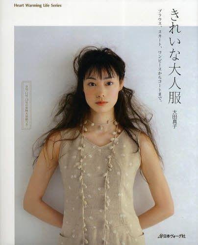 Beautiful Adult Women Clothes by Shinko Ota - Japanese Sewing Pattern Book - Dress, Blouse, Skirt, Coat - Clothing - JapanLovelyCrafts