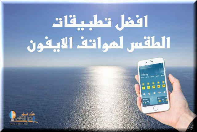 تحميل افضل برامج الطقس للايفون لمعرفة احوال الطقس ودرجة الحرارة وسرعة الرياح Samsung Galaxy Phone Samsung Galaxy Galaxy Phone
