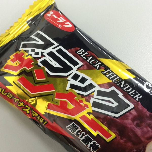 "Have you ever tried Black Thunder Chocolate? It is a delicious Japanese chocolate inspired by the God of Thunder. It's so famous, it has been given the official title ""Choco Bar Japan"".  If you've never eaten Black Thunder, you can pick it up at Oyatsu Cafe for just 99 cents. - https://oyatsucafe.com/products/black-thunder-chocolate-bar"