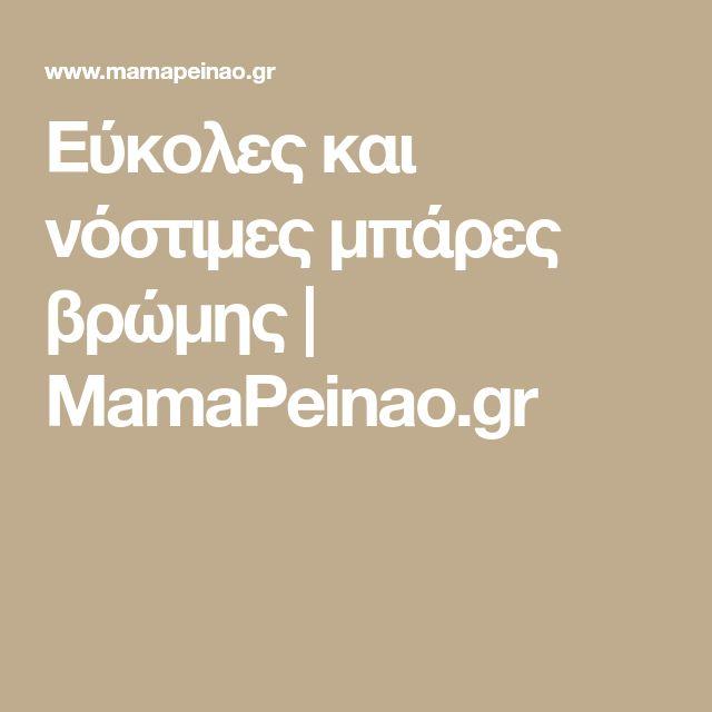 Εύκολες και νόστιμες μπάρες βρώμης | MamaPeinao.gr