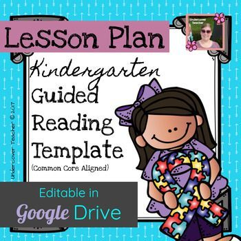 I love this easy to use Kindergarten Guided Reading Lesson Plan Template with the Common Core standards! ***This is the Google Drive version of the resource! It is completely digital and paperless! It's your choice whether to print this resource on paper!*** -Simply type or