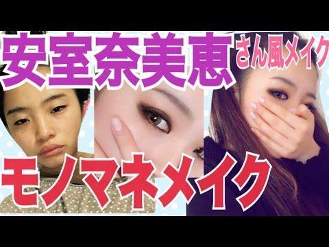 【モノマネメイク】安室奈美恵さん風メイクに挑戦! - YouTube