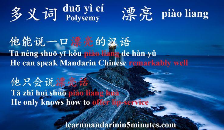漂亮 different meaning in Chinese in 2020 Learn mandarin