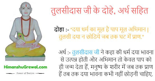Sant Tulsidas ke Dohe in Hindi with Meaning
