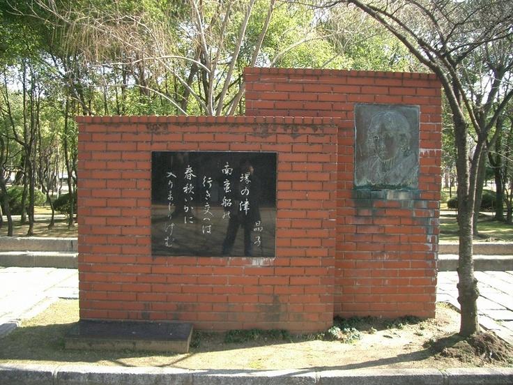 与謝野晶子 歌碑 堺中央図書館前