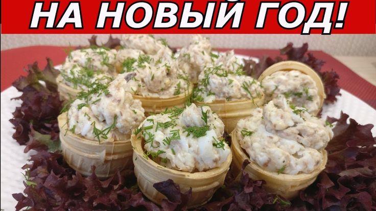 Закуска на Новый Год. Тарталетки с рыбной начинкой и плавленным сыром