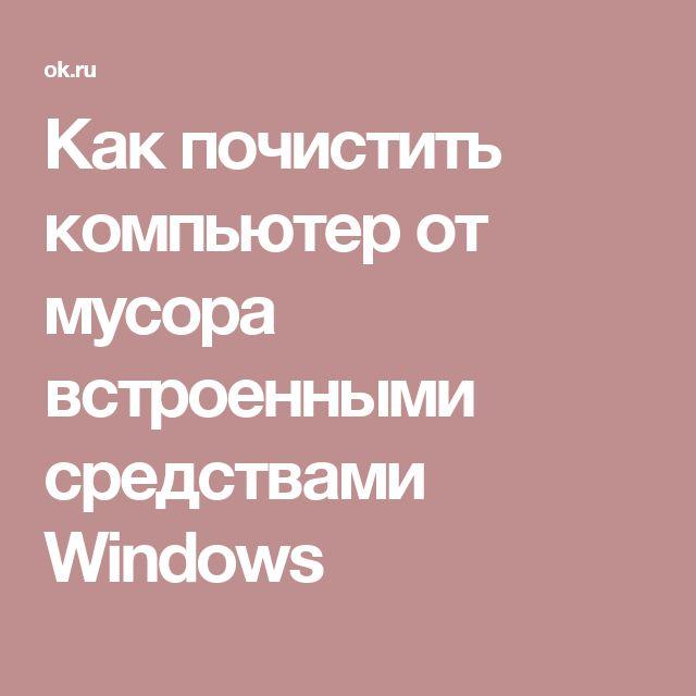 Как почистить компьютер от мусора встроенными средствами Windows