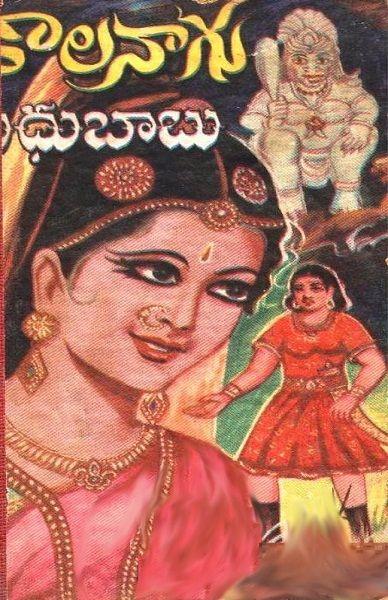 కాలనాగు(Kalanagu) By Madhubabu  - తెలుగు పుస్తకాలు Telugu books - Kinige