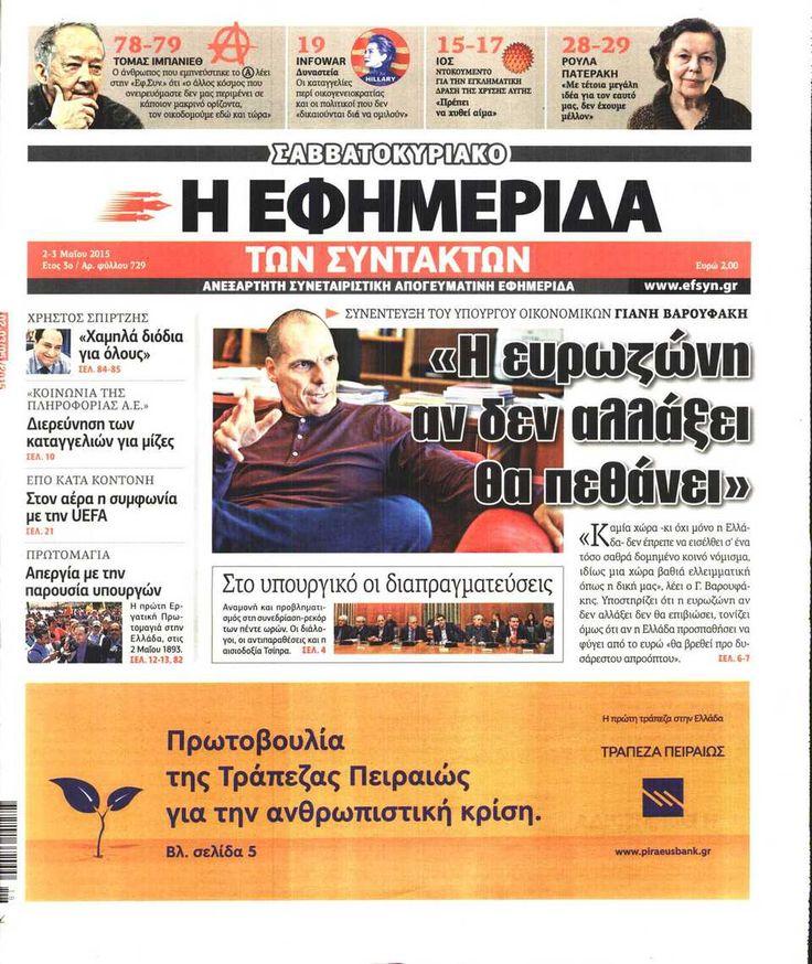 Efimerida ton Syntakton (Journalists's Newspaper)