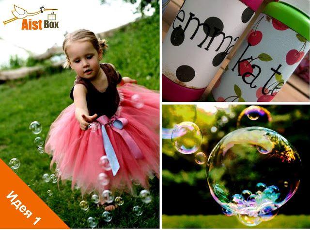 AistBox: 90 идей лета: Делаем мыльные пузыри!