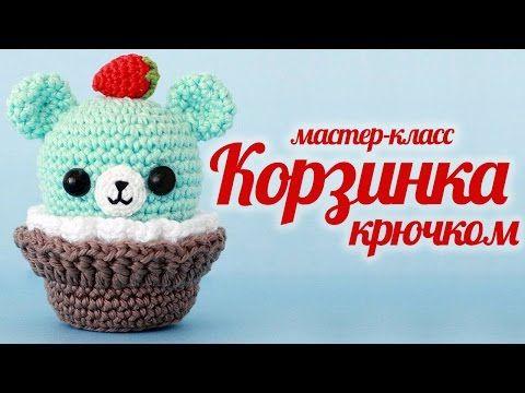 Мишка кексик амигуруми ♥ Вязаная корзинка крючком - YouTube