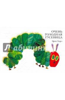 Эрик Карл - Очень голодная гусеница обложка книги