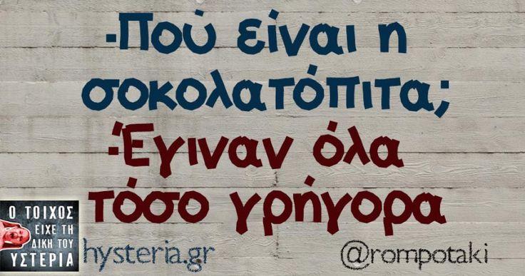 Πού είναι η σοκολατόπιτα;; #greek #quotes