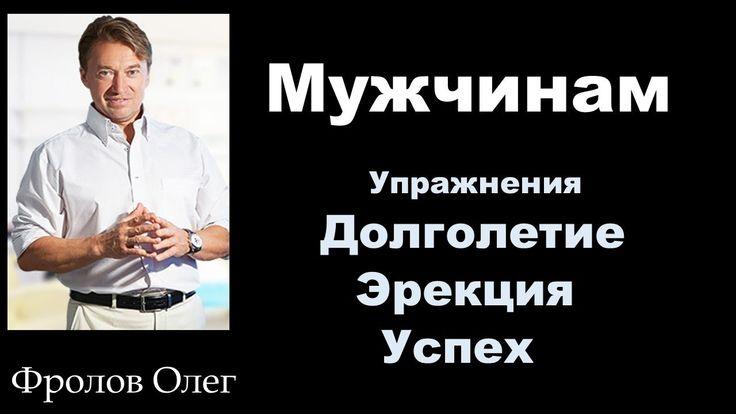 Упражнения для мужчин  Эрекция до 100 лет Как придать членам мощь. ч.5 Ф...