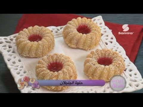 حلوة الجلجلان معسلة samira tv , YouTube