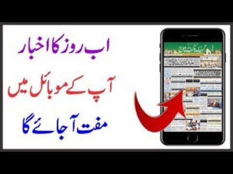 Ab Apne Android Mobile Per Urdu Newspaper Parhay   Best Android App Paki...