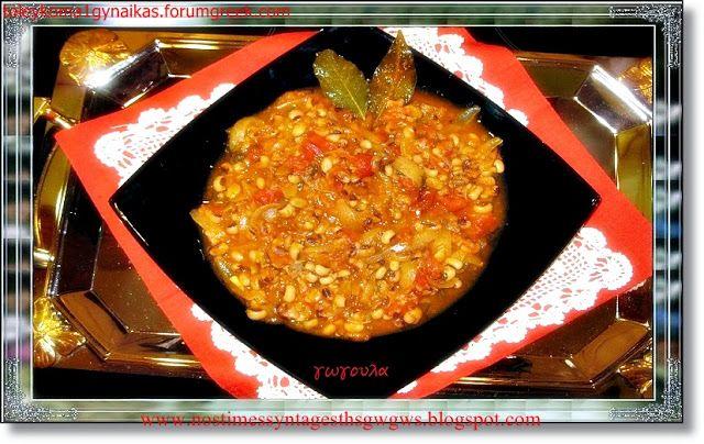 ΜΑΥΡΟΜΑΤΙΚΑ ΦΑΣΟΛΙΑ ΓΙΑΧΝΙ...by nostimessyntagesthsgwgws.blogspot.com