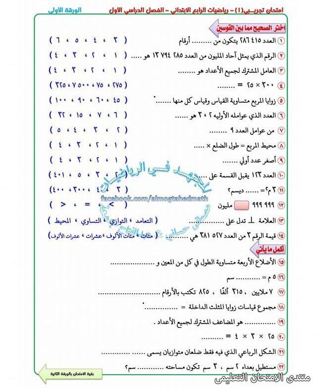 امتحان رياضيات مهم ومتوقع لرابعة ابتدائي ترم أول Bullet Journal Journal Exam
