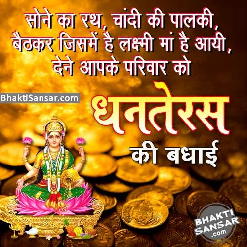 Happy Dhanteras Images in Hindi Messages for Facebook, Whatsapp
