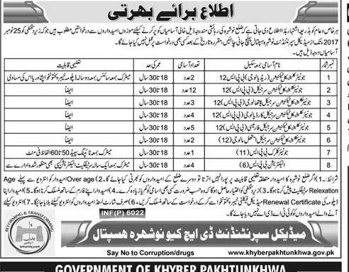 District Headquarter Hospital Jobs 2017 In Nowshera For Technicians And Electrician http://www.jobsfanda.com/district-headquarter-hospital-jobs-2017-in-nowshera-for-technicians-and-electrician/