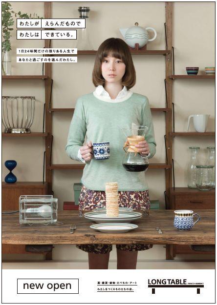 PAPA'S & MAMA'S, Hayama Junichi