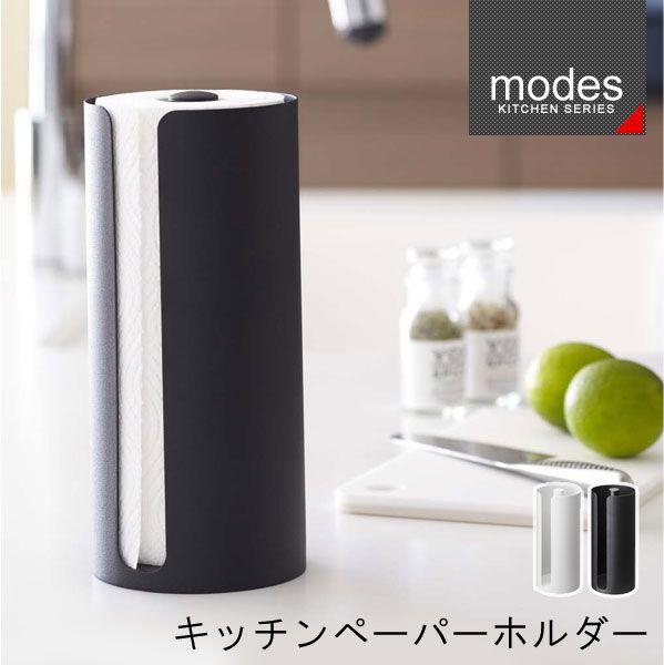 Modesキッチンペーパーホルダー スタンドキッチン収納シンプルモダンおしゃれスリム隙間 収納 アイデア キッチンペーパー 収納 収納 シンプル