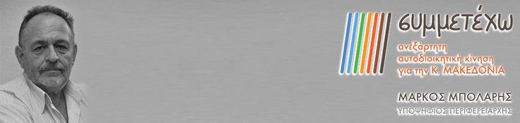 Δημοτικές & Περιφεριακές εκλογές Περιφέρειας κεντρικής Μακεδονίας - Θεσσαλονίκη Μάιος 2014 - Μπελίδης Θανάσης Υποψήφιος περιφερειακός σύμβουλος
