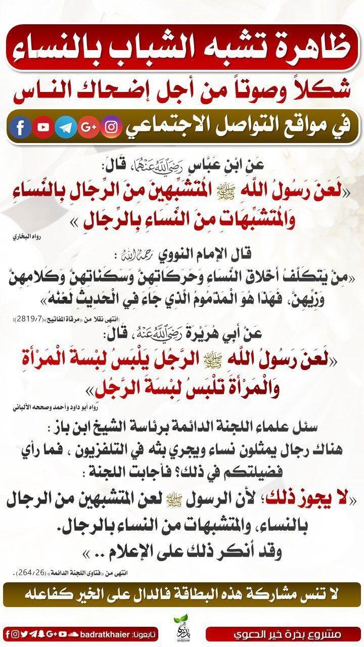 Pin By اترك اثرا علي المنبهي On مواقع التواصل Quotes Arabic Quotes Hadith
