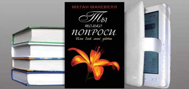 Книга Меган Максвелл: Ты только попроси. Или дай мне уйти
