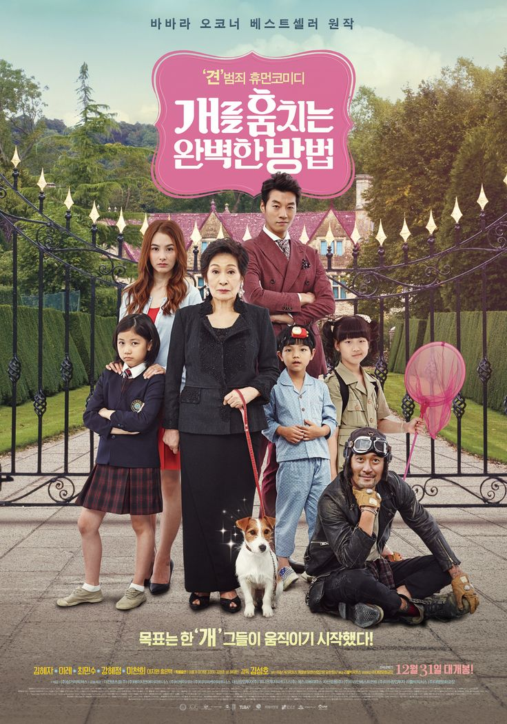 A Perfect Way to Steal a Dog (2014) -2 of 2