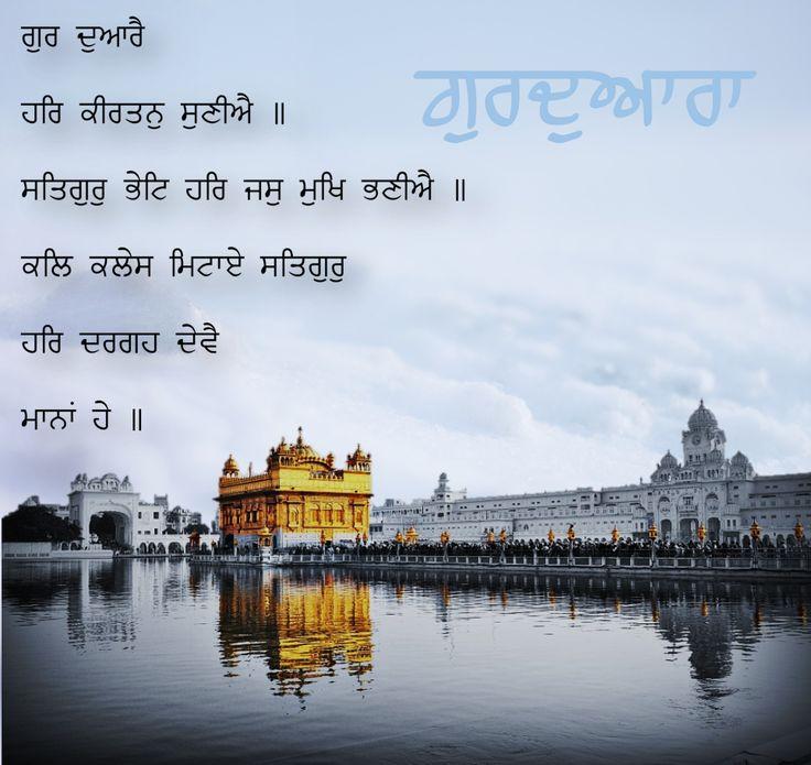 Gurbani Quotes O Gurdwara   Sri Guru Granth Sahib Ji Quotes