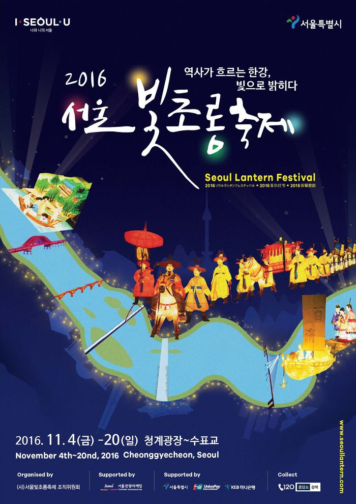 [Korea Travel Tips] 2016 Seoul Lantern Festival / Cheonggyecheon