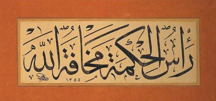 """Halîm (Özyazıcı) Efendi'ye ait Celî Sülüs, """"Hikmetin başı Allah korkusudur."""" meâlindeki kelâm-ı kibâr.."""