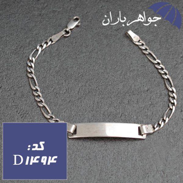 دستبند نقره طرح فیگارو کد D 1494 In 2021