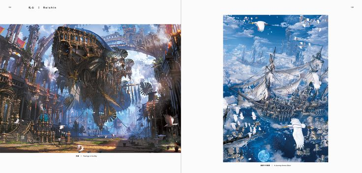 """""""Beautiful Scenes from a Fantasy World: Background Illustrations and Scenes from Anime and Manga Works"""" ISBN:978-4-7562-4966-1 Published by PIE International"""