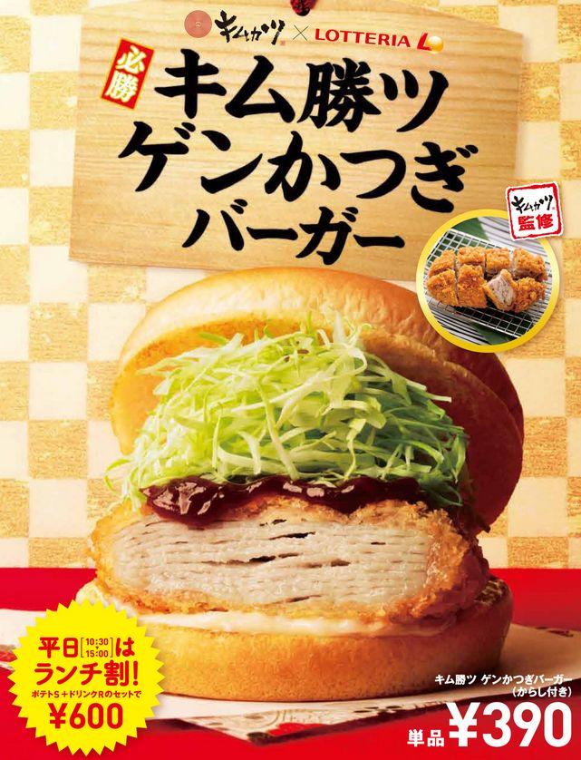 Lotteria Genkatsugi Burger