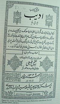 A page in Uzbek language written in Nastaʿlīq script printed in Tashkant 1911