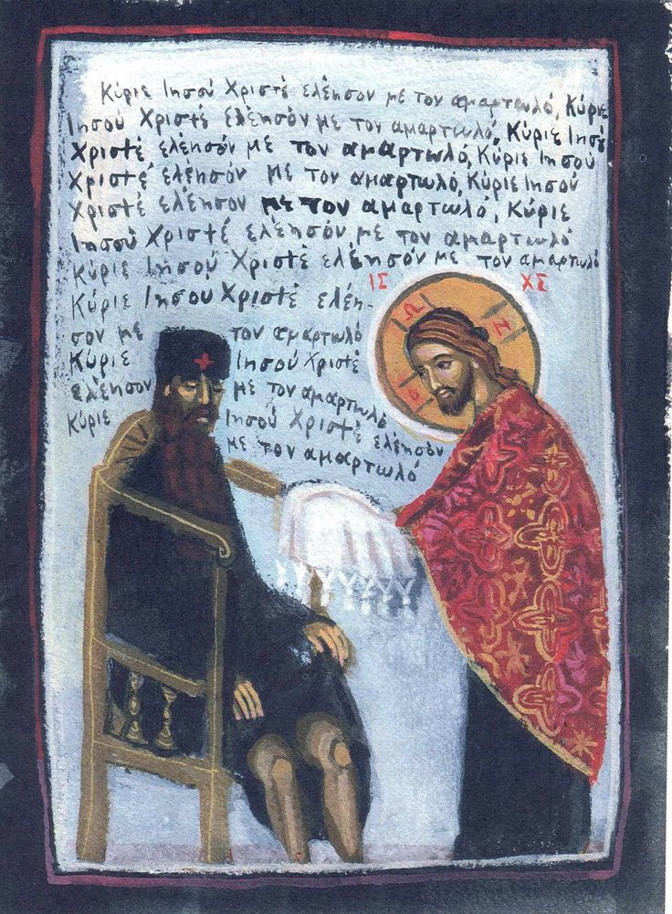 The Jesus Prayer- Η συγκέντρωση του νου την ώρα της προσευχής
