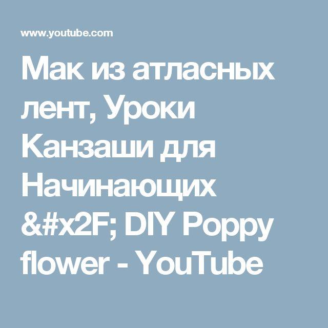 Мак из атласных лент, Уроки Канзаши для Начинающих / DIY Poppy flower - YouTube