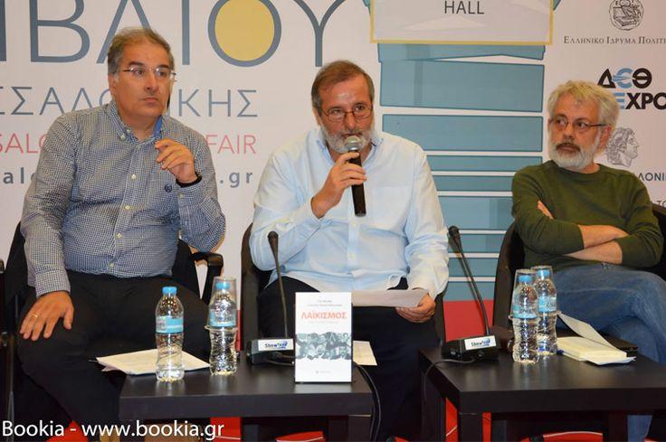 Οι εκδόσεις Επίκεντρο παρουσίασαν στη Διεθνή Έκθεση Βιβλίου Θεσσαλονίκης, το βιβλίο των Cas Mudde, Cristobal Rovira Kaltwasser: