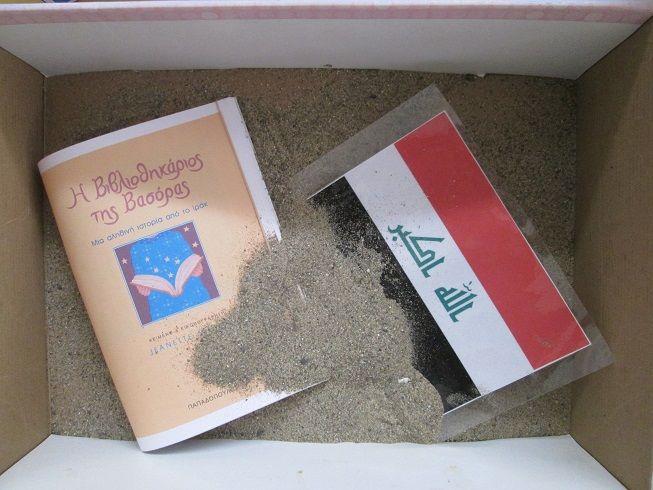"""δημιουργική αξιοποίηση του βιβλίου""""  Η βιβλιοθηκάριος της Βασόρα""""στα πλαίσια προγράμματος φιλαναγνωσίας και αξιόλογες προτάσεις δραστηριοτήτων"""