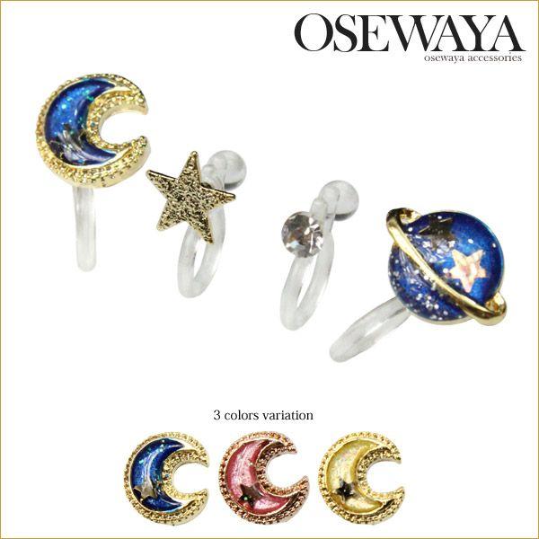 [オリジナル] イヤリング 月と星と惑星 4個付 オメガクリップ ノンホール [お世話や][osewaya]アクセサリー