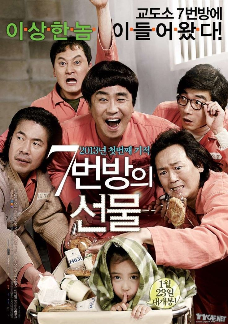 七號房的禮物 Korean drama, Drama movies