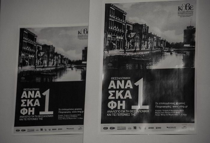 ΘΕΣΣΑΛΟΝΙΚΗ - Ανασκαφή 1, Ένα αναλόγιο για την πόλη και τις γειτονιές της - Κείμενο: Σοφια Γκορτζή - Φωτογραφίες: Σοφια Γκορτζή