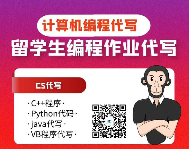 留学生cs代写 代做java编程 c作业 c 程序 python代码 essay outline essay writing psychology research