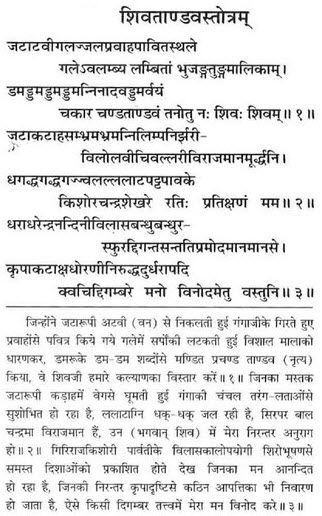 Shiv Tandav Stotra Meaning In Hindi With Images Shiv Tandav