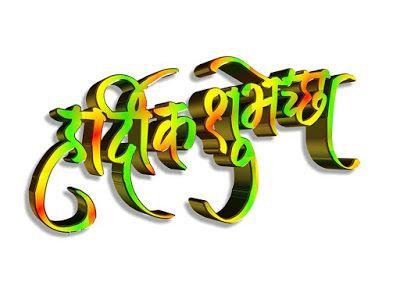 Text Hardik Shubhechha, Abhinandan, Welcome, Swagtam | h1 ... Vadhdivas Chya Hardik Shubhechha