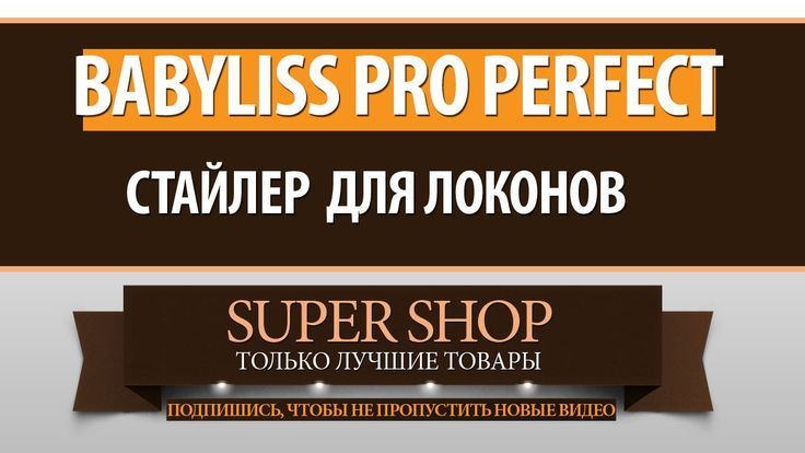 Babyliss Pro perfect curl стайлер! Babyliss Pro perfect curl купить