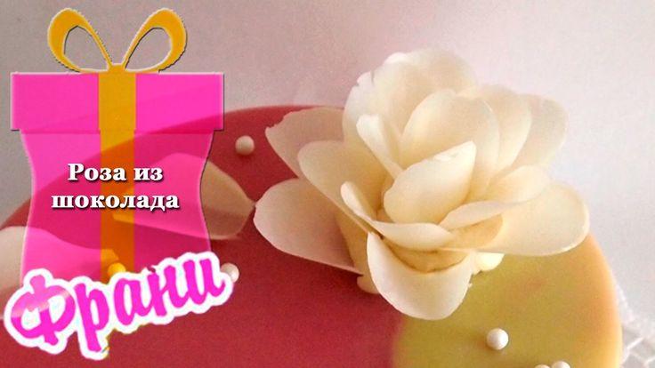 Роза из шоколада