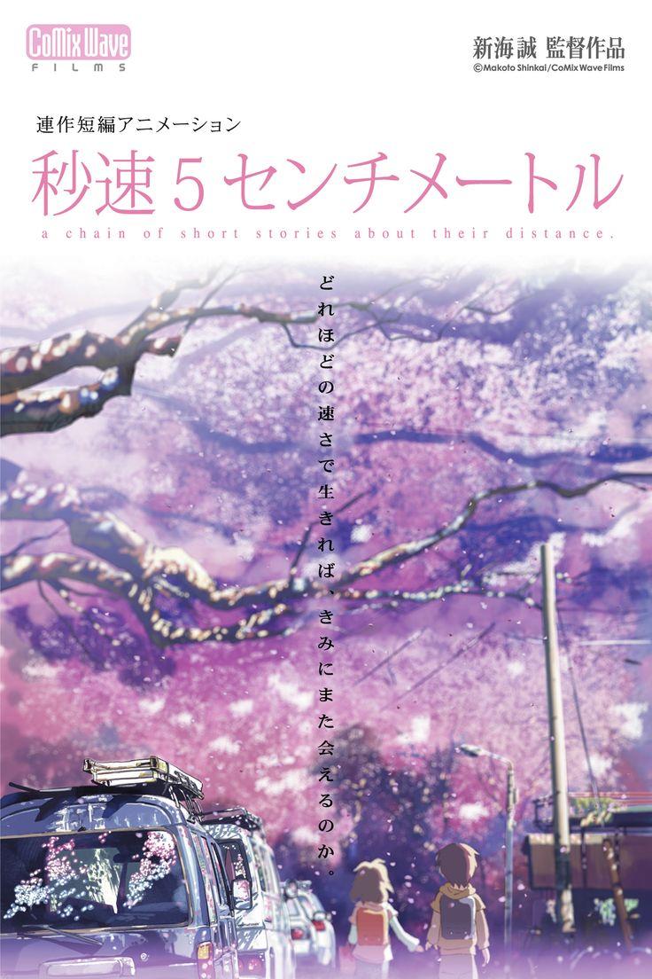 追逐繁星的孩子 秒速5センチメートル 5 Centimeters Per Second 63min / 2007    #新海誠   #Movie  # Animation  #Poster